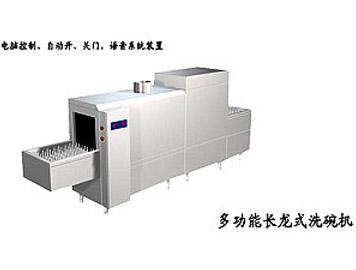 多功能长龙式洗碗机
