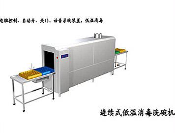 连续式低温消毒洗碗机