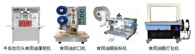 半自动双头食用油灌装生产线配套设备