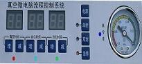 台式真空包装机控制系统
