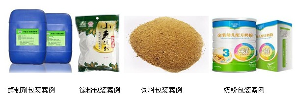 粉剂定量包装机包装案例
