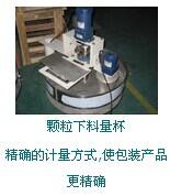 大米全自动颗粒包装机下料系统