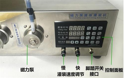 小型定量矿泉水饮料磁力泵灌装机控制面板